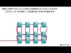 初心者の為のビーズステッチ講座 ~ヘリンボーンステッチ~ Herringbone Stitch - YouTube