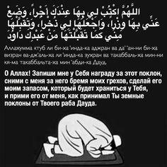 О, Аллах! Запиши мне у Себя награду за этот поклон, сними с меня за него бремя моих грехов, сделай его моим запасом, который будет храниться у Тебя, и прими его от меня, как принимал Ты земные поклоны от Твоего раба Дауда. #Аллах #дуа #молитва #бремя_грехов #поклон Muslim Quotes, Islam Quran, My Father, Ramadan, Pray, Religion, Allah, Sayings, Memes