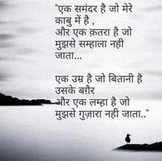 Dil ka hausla to dekho . Hindi Quotes Images, Shyari Quotes, Hindi Quotes On Life, People Quotes, Poetry Quotes, True Quotes, Hindi Qoutes, Friendship Quotes, Motivational Quotes