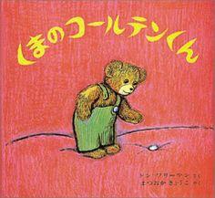 くまのコールテンくん (フリーマンの絵本) ドン=フリーマン, http://www.amazon.co.jp/dp/4032021902/ref=cm_sw_r_pi_dp_VHl8sb1KA9G1S