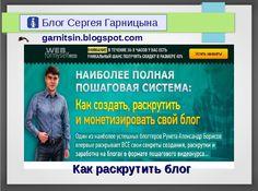 Инфобизнес Гарницына: Как раскрутить блог