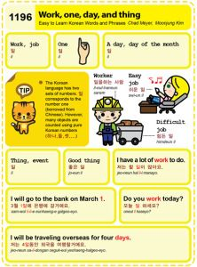 1196 Learn Korean Hangul: Work, one day, and thing