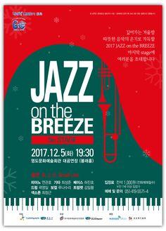 KMUG 애플에 대한 모든 것. 케이머그 Jazz Poster, Web Design, Graphic Design, Typographic Poster, Japanese Poster, Music Decor, Packaging Design, Layout, Cover