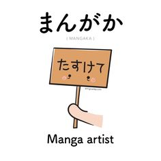 Learn Japanese for a real communication for your work, school project, and communicating with your Japanese mate properly. Many people think that Learning to speak Japanese language is more difficult than learning to write Japanese Cute Japanese Words, Learn Japanese Words, Japanese Phrases, Study Japanese, Japanese Culture, Learning Japanese, Japanese Language Lessons, Japanese Symbol, Grammar And Vocabulary