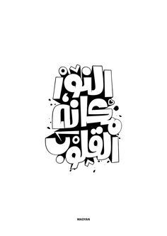 Arabic Calligraphy Design, Arabic Design, Arabic Calligraphy Art, Arabic Art, Typography Quotes, Typography Design, Logo Design, Wall Design, Words Quotes