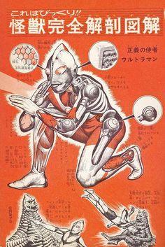 Kaiju Anatomy » Ultraman