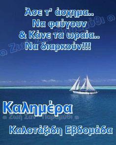 Greek Quotes, Good Morning, Wish, Reading, Google, Buen Dia, Bonjour, Reading Books, Good Morning Wishes