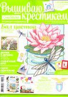"Gallery.ru / kactus01 - Альбом ""ВК 111"" Cross Stitch Magazines, Books, Pattern, Crafts, Palestine, Stitching, Summer, Inspiration, Punto De Cruz"