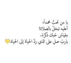 اللهم صَل وسلم وبارك على سيدنا محمد وعلى آله وصحبه وسلم