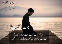Jahan Sikander Urdu Quotes, Poetry Quotes, Urdu Poetry, Lines Wallpaper, Beautiful Islamic Quotes, Quotes From Novels, Best Novels, Dark Quotes, Urdu Novels