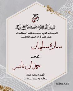 257 Best الجبري Images In 2020 Arabic Calligraphy Artwork Wedding Invitation Background Calligraphy Artwork