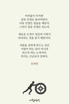 Wise Quotes, Inspirational Quotes, Korean Language Learning, Korean Quotes, Keep In Mind, Poetry, Mindfulness, Wisdom, Writing