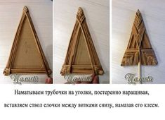 Wall | VK Christmas Origami, Christmas Tree Crafts, Christmas Decorations To Make, Newspaper Basket, Newspaper Crafts, Willow Weaving, Basket Weaving, Decor Crafts, Diy And Crafts