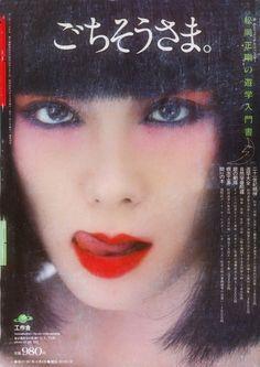 Sayoko yamaguchi 1981