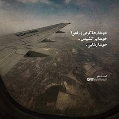 The Shah Of Iran, Flamingo Wallpaper, Persian Poetry, Airplane View, Poems, Book, Poetry, Verses, Book Illustrations