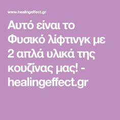 Αυτό είναι το Φυσικό λίφτινγκ με 2 απλά υλικά της κουζίνας μας! - healingeffect.gr Beauty, Beauty Illustration