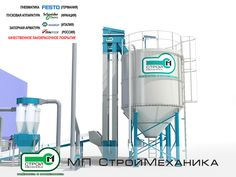 The company MP # StroyMehanika designed a complex for the production of dry mixes for a client from Voronezh