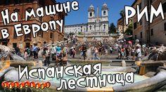 Рим/Италия/Испанская лестница/Фонтан Тритона/Колонна Марка Аврелия/Путеш...