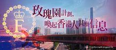 . 2010 - 2012 恩膏引擎全力開動!!: 玫瑰園計劃,喚起香港人什麼信息
