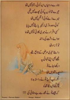 hamry-dermiyan.parveen shakir Nice Poetry, Love Poetry Urdu, Parveen Shakir, Poems, Wisdom, Writing, Quotes, Couple, Deep
