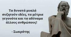 Ο Σωκράτης (470/469 – 399 π.Χ.) ήταν Έλληνας Αθηναίος φιλόσοφος και μία από τις σημαντικότερες φυσιογνωμίες του ελληνικού και παγκόσμιου πνεύματος και πολι Greek Quotes, Life Skills, New Day, Words Quotes, How Are You Feeling, Mindfulness, Feelings, Memes, Crazy Horse
