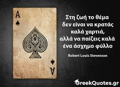 In life the issue is not keeping good cards, but playing a poor hand well. My Life Quotes, Wisdom Quotes, Favorite Quotes, Best Quotes, Funny Greek Quotes, Greek Words, More Than Words, Friends In Love, Quote Of The Day