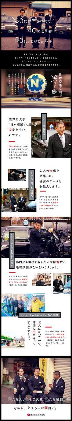 日本交通立川株式会社【日本交通グループ】/\応募者全員面接/ドライバー(乗務スタッフ)立川、調布、町田エリア・電話でのご応募も受け付けていますの求人・求人情報ならDODA(デューダ)。仕事内容など詳しい採用情報や職場の雰囲気が伝わる情報が満載。
