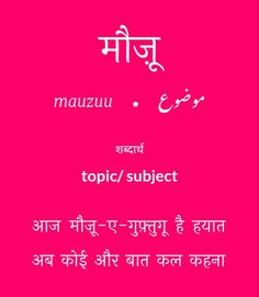 Mauzuu Urdu Words With Meaning, Urdu Love Words, Hindi Words, Arabic Words, One Word Quotes, Poetic Words, Language And Literature, English Vocabulary Words, Meaningful Words