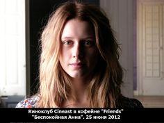 """Cineast: Киноклуб Cineast в кофейне """"Friends"""". """"Беспокойная Анна"""". 25 июня 2012"""