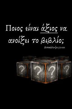 Ο Aπόστολος Ιωάννης βλέπει το Αρνί το οποίο έχει σφαγεί αλλά τώρα είναι ζωντανό και περιβλημένο με τη δύναμη του Αγίου Πνεύματος. Καθώς το ταπεινό Αρνί παίρνει το βιβλίο, οι ζωντανές υπάρξεις και οι πρεσβύτεροι αναφωνούν έναν ύμνο: «Άξιος είσαι, να πάρεις το βιβλίο, και να ανοίξεις τις σφραγίδες του» (Αποκάλυψη 4:9,10).
