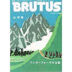 BRUTUS 2008 11/1 山特集 ワンダーフォーゲル主義 |