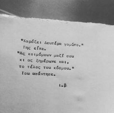 Greek Love Quotes, Quotes To Live By, Woman Quotes, Life Quotes, Romantic Mood, Reno, Deep Thoughts, Inspire Me, Wise Words
