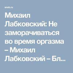 Михаил Лабковский: Не заморачиваться во время оргазма – Михаил Лабковский – Блог – Сноб