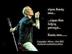 Stelios Rokkos - Eimai Dikos sou (Official cd-rip) New song 2012 / Είμαι δικός σου Greek Music, Endless Love, Hip Hop Dance, Beautiful Songs, Me Me Me Song, News Songs, Greece, Friends, Memes