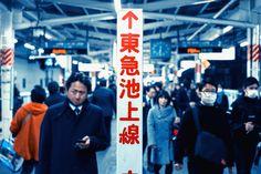 """https://flic.kr/p/PBdq1L   Day 348/366 : JR Gotanda Station (#18/29)     ↑  東 急 池 上 線  This is the 18th station of """"JR Yamanote Loop Line"""" for my 366 project.  December 13, 2016 Camera: Sony A7II Lens: Leica Summicron-M 50mm  #366project2016 #366project #365project #tokyo #japan"""