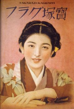 Takarazukagraph magazine, 1940s on Flickr.