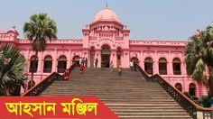 Dhaka Travel Guide - Ahsan  Manzil Historical place of Dhaka - ঘুরে আসতে...