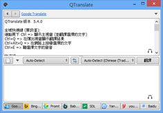 很早以前我曾經專文介紹過 QTranslate ,這是一款免費的翻譯軟體,原本只有內建五種線上翻譯工具,最近把它下載下來使用後發現已經支援到八種線上翻譯服務,包含常見的 Google 翻譯、Bing 翻譯、Promt、Babylon、Yandex.Translate、有道翻譯、百度翻譯等等,一次將八種翻譯器集
