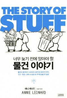 물건 이야기 (The Story of Stuff) - Annie Leonard