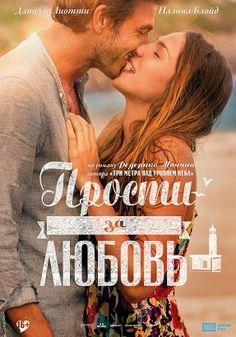 Прости за любовь - Смотреть онлайн бесплатно, фильмы без регистрации и смс, - Xochyfilm