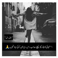 Sufi Poetry, Love Poetry Urdu, Poetry Quotes, One Line Quotes, All Quotes, Urdu Quotes, Qoutes, Taunting Quotes, Silent Words
