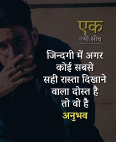 Super Quotes Deep Feelings Love In Hindi Ideas Motivational Quotes In Hindi, Motivational Thoughts, New Quotes, Hindi Quotes, Quotes To Live By, Inspirational Quotes, Girly Quotes, Qoutes, True Quotes About Life