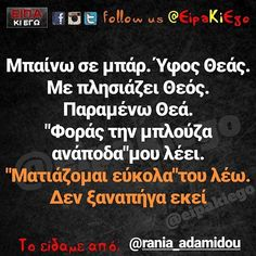 Funny Greek Quotes, Funny Photos, Jokes, Fanny Pics, Husky Jokes, Memes, Funny Pics, Funny Pranks, Funny Pictures