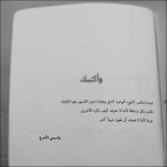 ذاكرة اللوز - يامن نوباني