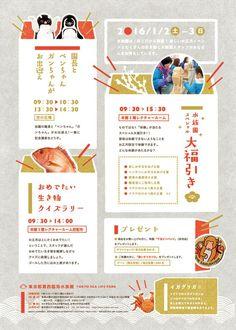 layout Eye Makeup eye makeup make eyes look bigger Japan Design, Web Design, Flyer Design, Book Design, Layout Design, Flyer Poster, Dm Poster, Poster Layout, Book Layout