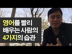 영어를 빨리 배우는 사람의 4가지의 습관 - YouTube