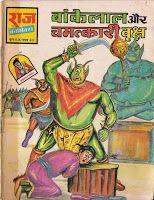 Chamatkari vriksh bankelal Read Comics Free, Comics Pdf, Download Comics, Comedy Comics, Indian Comics, Dennis The Menace, Lord Shiva, Queens, September