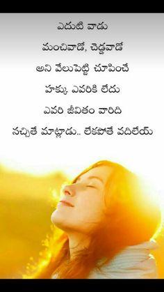 Telugu Best Trust And Love Quotations Quotesadda Com Telugu