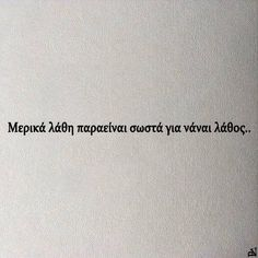 Movie Quotes, Life Quotes, Reality Of Life, Greek Quotes, Love You, My Love, Wise Words, Qoutes, Poetry