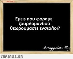 Funny Greek Quotes, Sarcastic Quotes, Funny Quotes, Favorite Quotes, Best Quotes, Speak Quotes, Comic Poster, Just Kidding, Just For Laughs